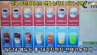[뉴커피] 무인커피머신 아이스리얼망고 이용가이드 (강릉…