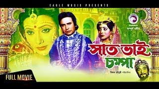 Saat Bhai Champa 2017 Bangla Movie | Sattar, Rozina | Full HD | সাত ভাই চম্পা