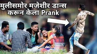 #funnydanceprank Funny Dance front Of Girl     मुलींसमोर मजेशीर डान्स करून Prank    #puneprank