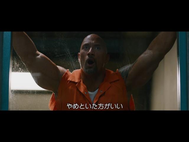 映画『ワイルド・スピード ICE BREAK』ロック様&ステイサムが刑務所で華麗アクション!
