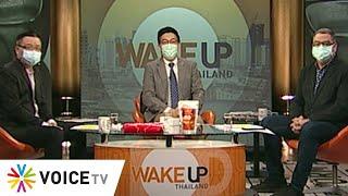 #WakeUpThailand ประจำวันที่ 10 พฤษภาคม 2564
