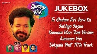 dokyala-shot---full-movie-jukebox-prajakta-mali-suvrat-joshi-ganesh-pandit-rohit-haldikar