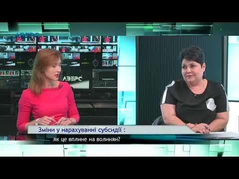 ТРК Аверс: Зміни у нарахуванні субсидії: як це вплине на волинян?