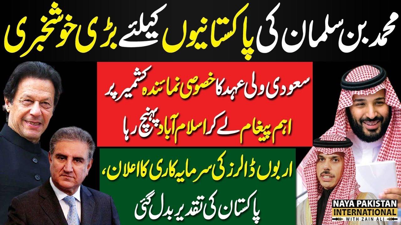 Saudi Prince Mohammad Bin Salman Sends Special Man With Secret Message To Pakistan II Imran Khan