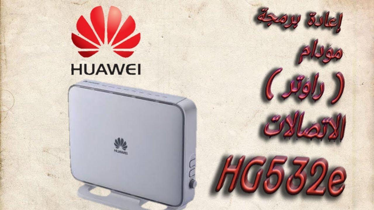 شرح طريقة فك تشفير مودم راوتر اتصالات موديل Hg532e Youtube