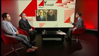 صفحه دو آخرهفته: افزایش قیمت دلار، تشدید تنشهای منطقهای، آینده اقتصاد ایران