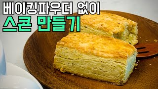 Baking Vlog | 베이킹파우더 베이킹소다 없이 …