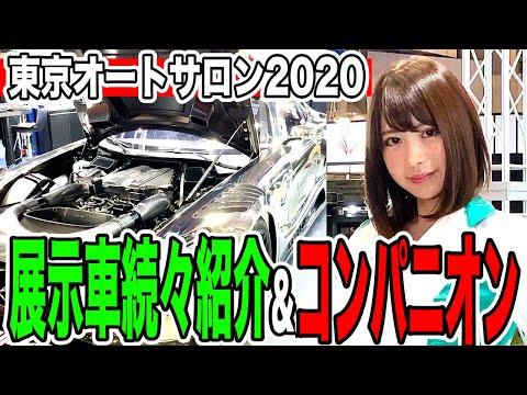 東京オートサロン2020 展示車&コンパニオンが素晴らしかった❗️
