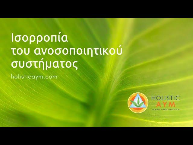 Ισορροπία του Ανοσοποιητικού Συστήματος | Δρ Νικόλαος Κωστόπουλος