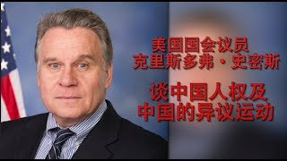 "Exclusive of Christopher Smith: ""Xi Jinping's Hands are Stained Fully With Blood."""