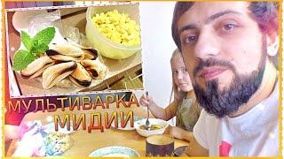 ВИДЕО РЕЦЕПТ - ГОТОВИТ ПАПА Суп в мультиварке мидии, картошка🍤  Mussels Recipe cooking