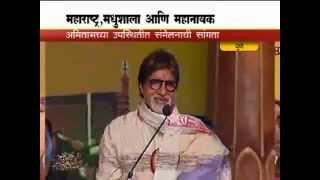 Madhushala By Amitabh Bachchan Voice