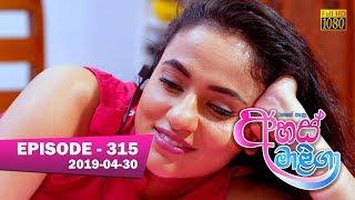 Ahas Maliga | Episode 315 | 2019-04-30 Thumbnail