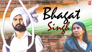 Bhagat Singh (Official ) New Haryanvi Songs Haryanavi 2019| Vinod Phogat ,Shilpi |Vohm