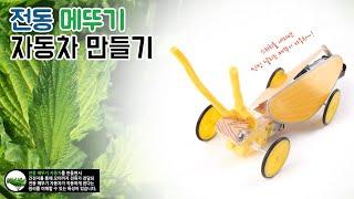 전동 메뚜기 자동차 만들기
