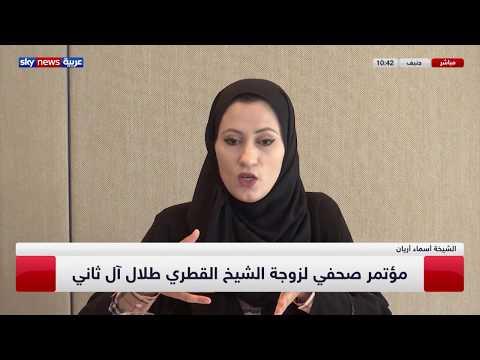 زوجة الشيخ القطري المعتقل طلال آل ثاني: زوجي تعرض لاعتقال تعسفي وحرم من العناية الطبية  - 12:55-2019 / 5 / 15