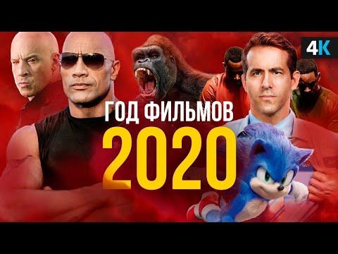 Топ 6 крутых фильмов 2020. В хорошем качестве