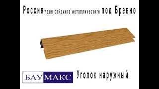 Купить угол наружный для сайдинга под бревно(, 2014-09-19T04:52:09.000Z)