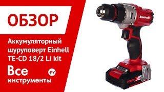 Обзор аккумуляторного шуруповерта Einhell TE-CD 18/2 Li kit