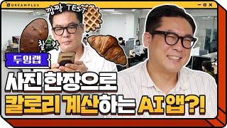 [드림터뷰] '종이컵 기준 한 공기는 OOOg' 과연 …