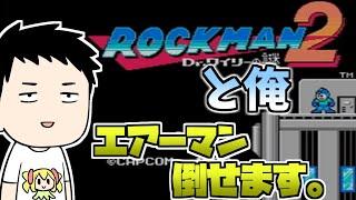 【ロックマン2 Dr.ワイリーの謎】エアーマンは倒せますよ【にじさんじ/社築】