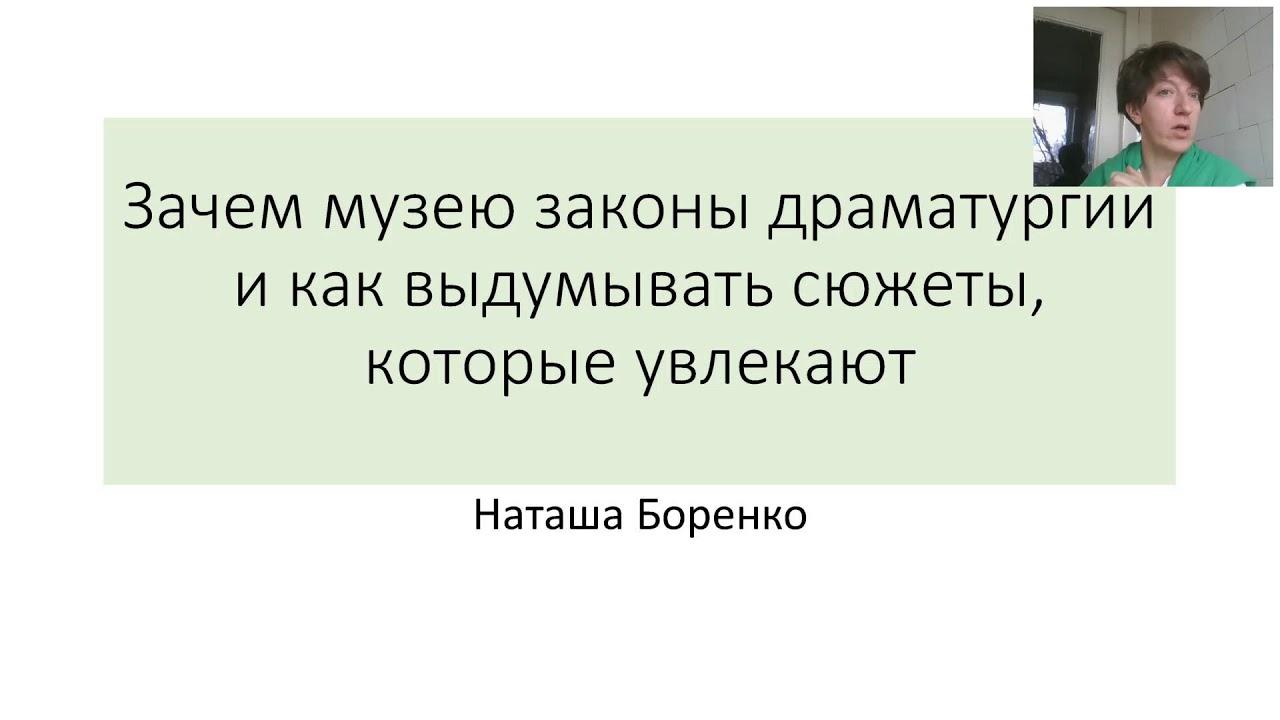 Опубликована запись вебинара Наташи Боренко «Зачем музею законы драматургии и как выдумывать сюжеты»
