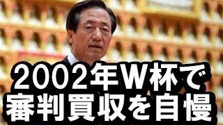 2002年W杯で審判買収を自白する元FIFA副会長の韓国人