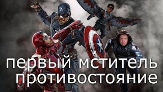 Первый Мститель: Противостояние - Безбюджетный трейлер