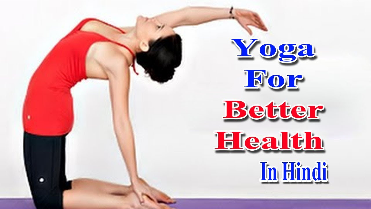 Behater Health Ke Liye Yoga