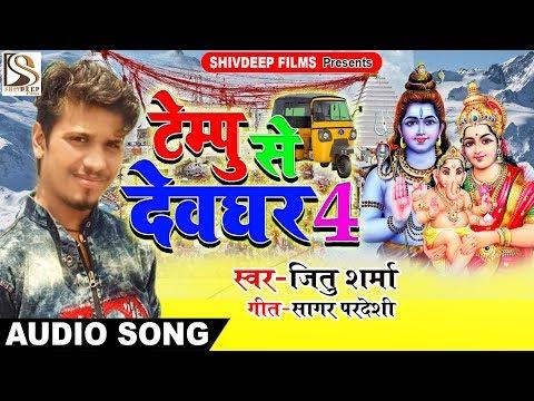 BHOJPURI BOL BAM    Tempu Se Devghar 4    टेम्पू से देवघर 4    Jitu Sharma    New Bolbum 2018