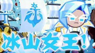 冰山女王登場!【跑跑薑餅人】冰雪艦長餅乾