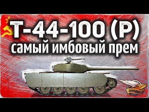 Т-44-100 (Р) - Я просто офигел от этого танка - А зачем нужны остальные?