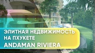Элитная недвижимость на Пхукете ANDAMAN RIVIERA Выгодная инвестиция в ваше будущее