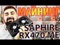 SAPPHIRE RX 470 4gb mining edition тест в майнинге