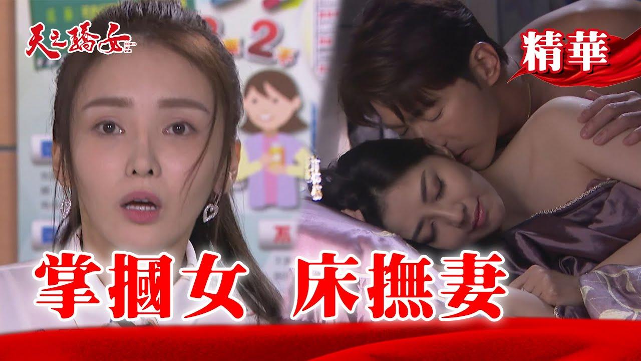 【天之驕女】#EP3精華 芸芸抓包子婷害人證據?嘉良床戰安撫愛妻文鈴!!