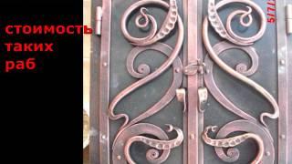 Маленькая железная дверь с ковкой дверца с петлями кованая дизайн фото видео цены элементы идеи