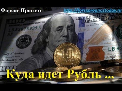 Форекс ру доллар рубль 2048 игра на биткоины отзывы