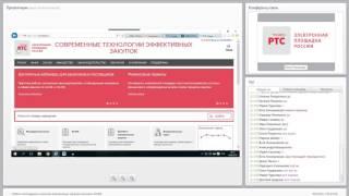 Работа поставщика в системе электронных закупок согласно 44-ФЗ