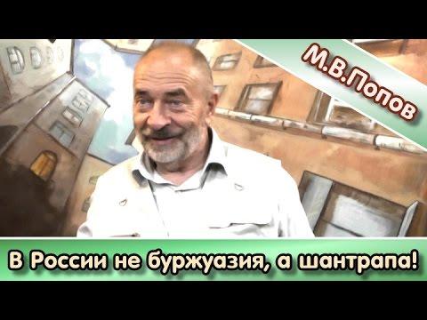 """М.В.Попов: """" У нас не буржуазия, а шантрапа!"""""""