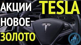Акции Tesla новое золото