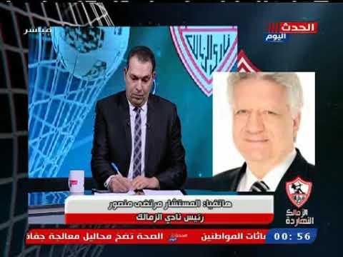 مرتضى منصور يحرج مذيع الزمالك: أنت بتهزر.. خايف قوم