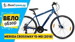 Кроссовый велосипед Merida Crossway 15-MD 2018. Обзор