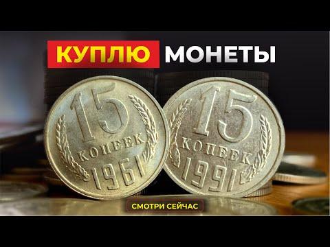 ШОК 🔥 21 ДОРОГАЯ МОНЕТА СССР 15 копеек 1961-1991 ⁉️ ЦЕНА МОНЕТЫ ДО $2000