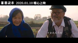 《蕃薯浇米》发布电影主题曲【预告片先知 | 20200103】