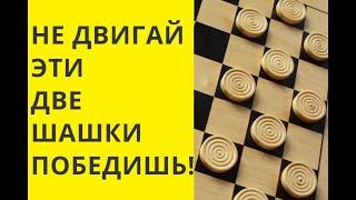 Какие шашки не двигать до конца игры.Тактика