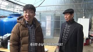 역전의 부자농부 22회 - 새싹인삼
