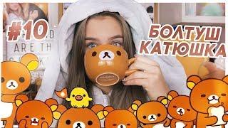 БолтушКатюшка #10//Моя любовь к RILAKKUMA!!!