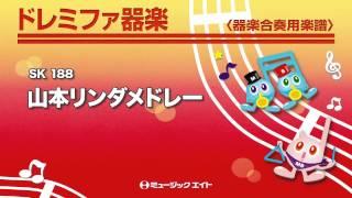 【SK-188】山本リンダメドレー(演奏:アンサンブル ほっこり) ミュージ...
