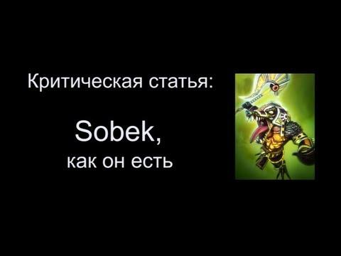 видео: Критическая статья №1: sobek, как он есть [smite/Смайт] [Гайд]