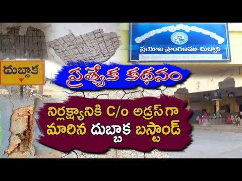 శితిలావస్థలో ఉన్న దుబ్బాక బస్ స్టేషన్ స్పెషల్ స్టోరీ | 17-05-2019 | TV NEWS